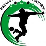 Индивидуальные тренировки по футболу, Томск