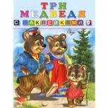 Книжка с наклейками: Три медведя, Томск