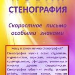 """Учебник - самоучитель """"Новая стенография"""", Томск"""