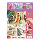 Наклейки многоразовые «Кошки и собаки», Томск