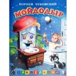 Книжка с наклейками: Мойдодыр, Томск