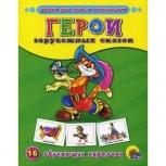 Герои зарубежных сказок. Обучающие карточки, Томск