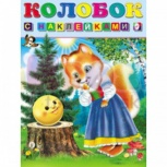 Книжка с наклейками. Колобок, Томск