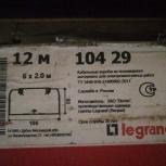 Продам LEGRAND 010429 Кабель-канал 105х50мм, с крышкой 65мм, Томск