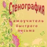 Стенография.  Самоучитель быстрого письма, Томск