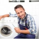 Срочный ремонт стиральных машин, Томск