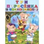Книжка с наклейками: Три поросенка, Томск