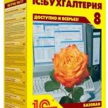 1С Бухгалтерия 8 базовая версия с установкой настройкой в день заказа, Томск