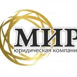 Юридическая помощь, Томск