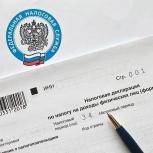 Заполнение 3 НДФЛ, Томск
