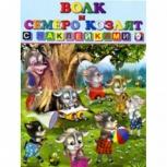 Книжка с наклейками: Волк и семеро козлят, Томск