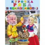 Книжка с наклейками: Курочка Ряба, Томск