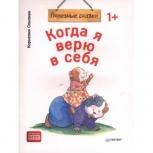 """Полезные сказки """"Когда я верю в себя"""", Томск"""