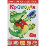 """К.Чуковский """"Крокодил"""", Томск"""