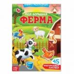 Наклейки многоразовые «Моя большая ферма», Томск