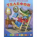 Книжка с наклейками: Телефон, Томск