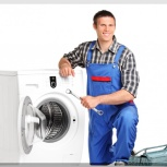Срочный ремонт стиральных и посудомоечных машин на дому, Томск