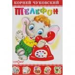 """К.Чуковский """"Телефон"""", Томск"""