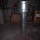 Продам Зонт  вентиляц.  в комплекте с воздуховодом dу 30*2м, Томск