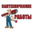 Любые сантехнические работы, Томск